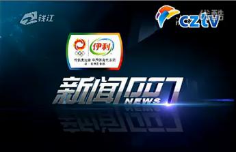浙江钱江频道-《新闻007》