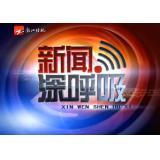 浙江经视频道-《新闻深呼吸》