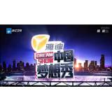 浙江卫视-《中国梦想秀》
