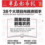 半岛都市报-A4-A9 叠半版-(广告刊例价-6.5折优惠)