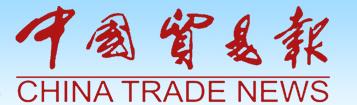 中国贸易报 彩色普通1/2版-(广告刊例价-5.5折优惠)