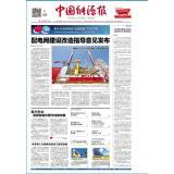 中国能源报-周一出版-1/4版黑白版-(广告刊例价9折优惠)
