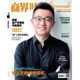 《商界时尚》-月刊杂志