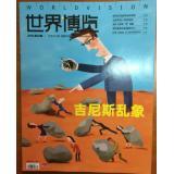 《世界博览》-半月刊杂志