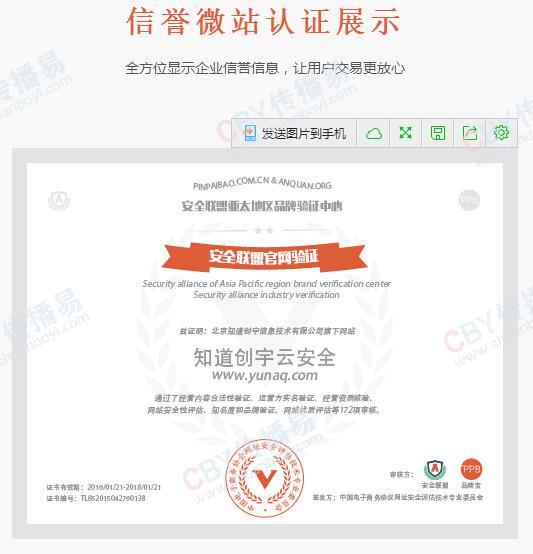 安全联盟实名验证(腾讯、搜狗实名认证)
