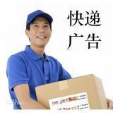 深圳快递广告-尺寸A5