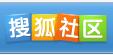 搜狐社区 加精置顶