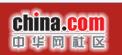 中华网搞笑贴图版块 加精置顶