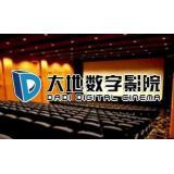 广西省大地数字影院广告(含15个大地影院,64个影厅)